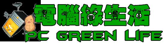 電腦綠生活 PC Green Life